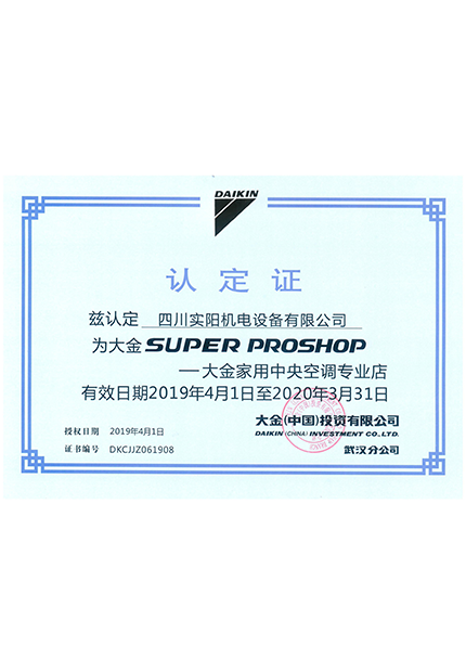 2019年大金superproshop店认证