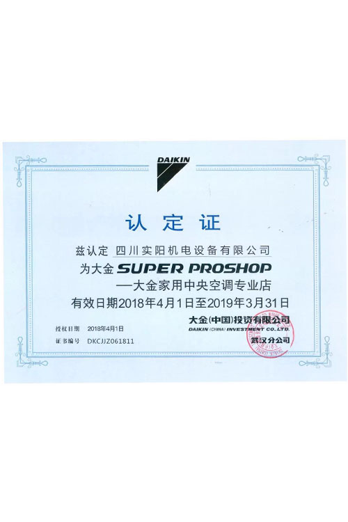 2018年大金superproshop认证